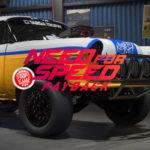 Need For Speed Payback bekommt actionreichen Einführungs-Trailer
